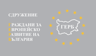 Association of Citizens for European Development of Bulgaria