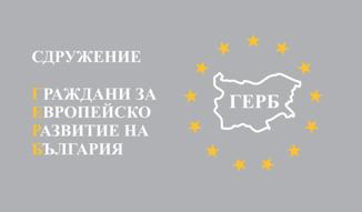 Association of Citizens for European Development of Bulgaria